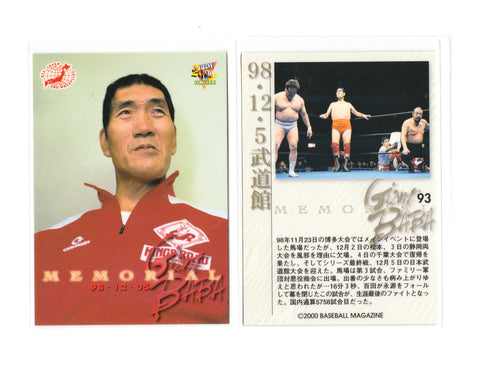 GIANT BABA TRADING CARD 2000