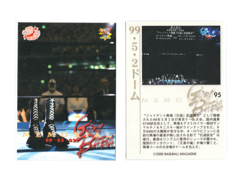 GIANT BABA MEMORIAL SHOW TRADING CARD 2000