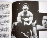 UWF FORCE KORAKUEN 1989 PROGRAM