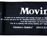 UWFI KAKIHARA SUPPORT TOWEL