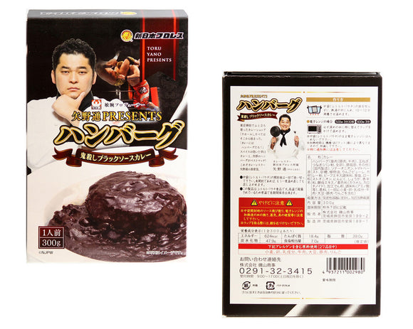 TORU YANO DEMON KILLING BLACK SAUCE HAMBURGER CURRY
