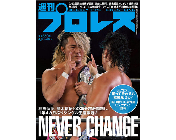 WEEKLY PURORESU ISSUE #2106