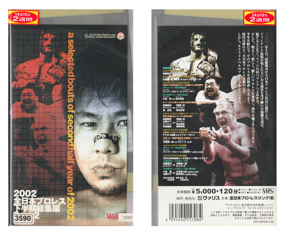 AJPW 2002 2ND HALF SELECTED BOUTS VHS TAPE