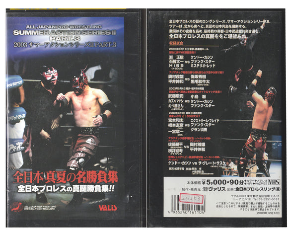 AJPW SUMMER ACTION SERIES 2003 PT. 3 VHS TAPE