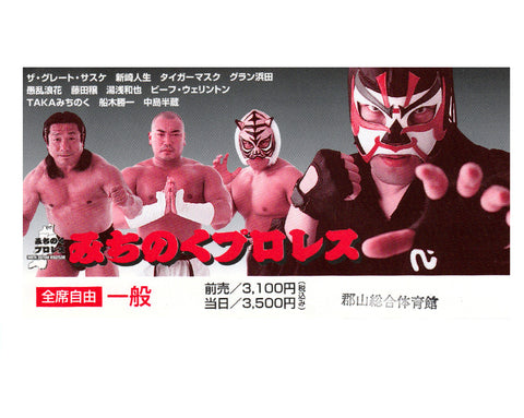 MICHINOKU PRO LIVE EVENT TICKET
