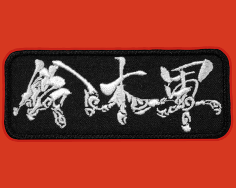 SUZUKIGUN LOGO PATCH