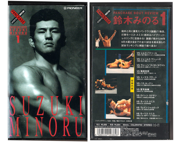 PANCRASE MINORU SUZUKI BOUT REVIEW VOL. 1 TAPE