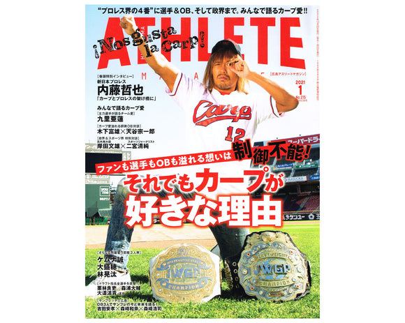 HIROSHIMA ATHLETE MAGAZINE #215