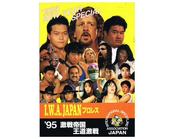 IWA JAPAN 1995 NEW YEAR SPECIAL PROGRAM