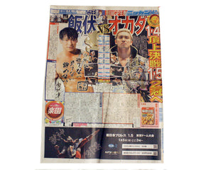 NIKKAN SPORTS NEWSPAPER JAN 4 2020