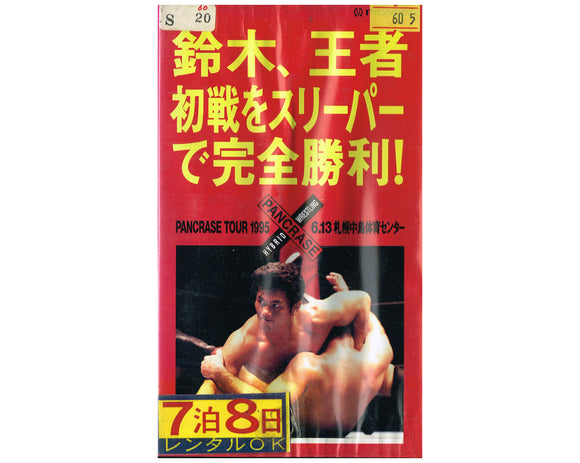 PANCRASE EYES OF BEAST 5 VHS TAPE