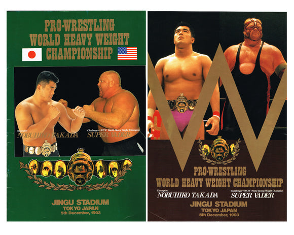 UWFI 12/5/93 JINGU STADIUM PROGRAM