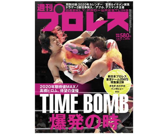 WEEKLY PURORESU MAGAZINE #2046 *WITH 2020 CALENDAR*
