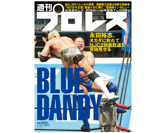 WEEKLY PURORESU ISSUE #2072
