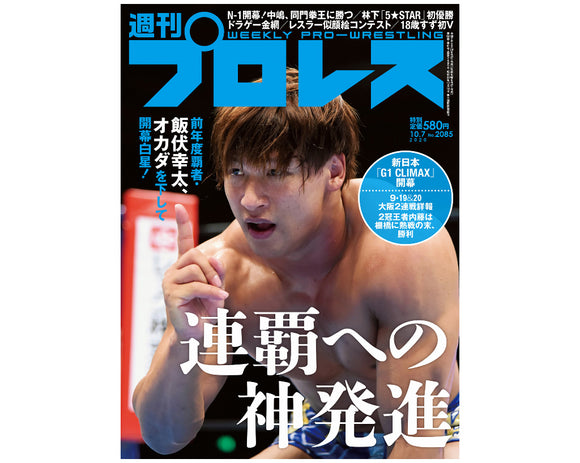 WEEKLY PURORESU ISSUE #2085