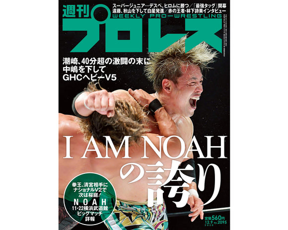 WEEKLY PURORESU ISSUE #2095