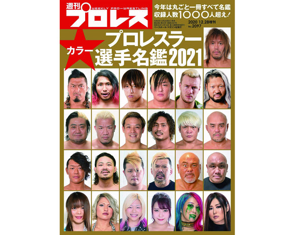 WEEKLY PURORESU ISSUE #2097 [2021 WRESTLER DIRECTORY]