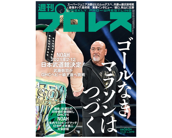 WEEKLY PURORESU ISSUE #2098