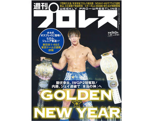WEEKLY PURORESU ISSUE #2101