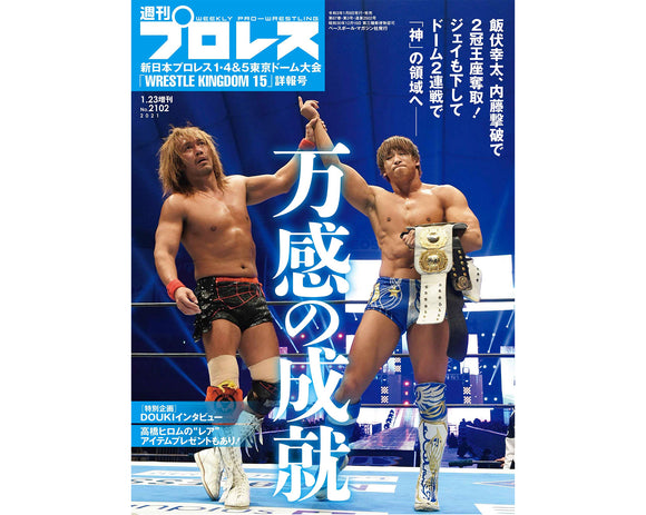 WEEKLY PURORESU ISSUE #2102 [WK15 SPECIAL ISSUE]