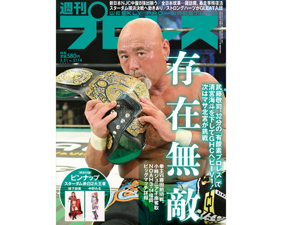 WEEKLY PURORESU ISSUE #2114
