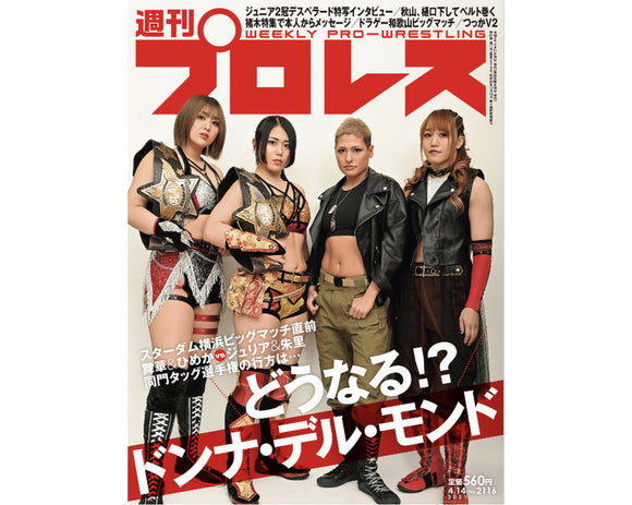 WEEKLY PURORESU ISSUE #2116