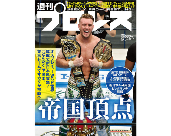 WEEKLY PURORESU ISSUE #2117