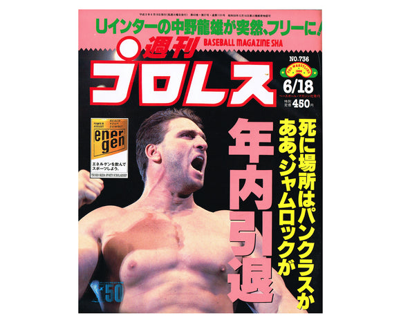 WEEKLY PURORESU ISSUE #736