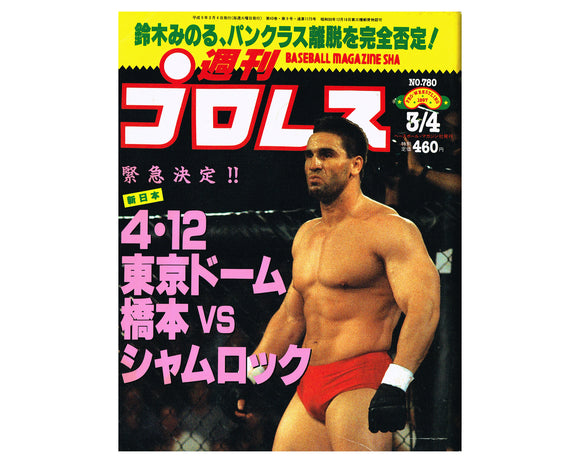 WEEKLY PURORESU ISSUE #780