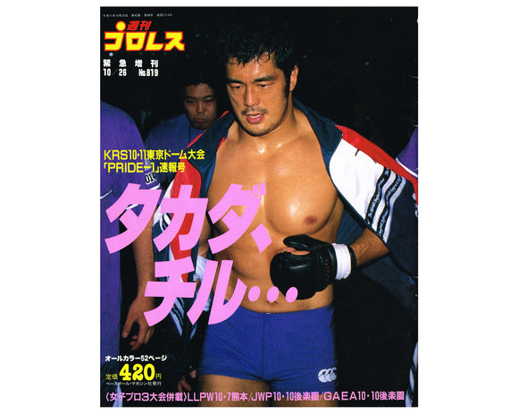 WEEKLY PURORESU ISSUE #819 [PRIDE 1 ISSUE]