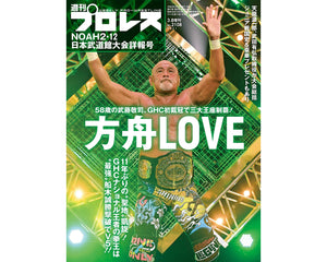 WEEKLY PURORESU ISSUE #2108 [NOAH BACK TO BUDOKAN SPECIAL ISSUE]