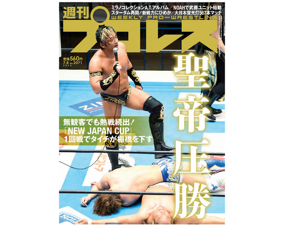 WEEKLY PURORESU ISSUE #2071