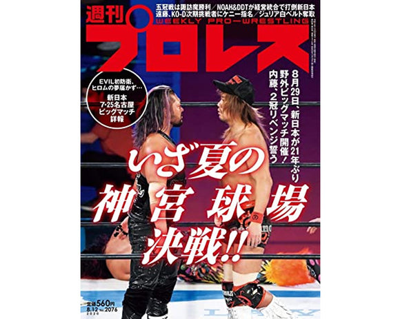 WEEKLY PURORESU ISSUE #2076