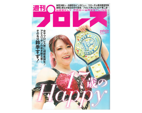 WEEKLY PURORESU ISSUE #2079