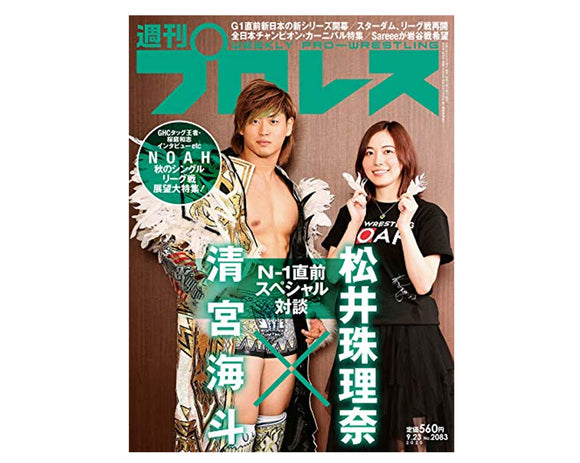 WEEKLY PURORESU ISSUE #2083