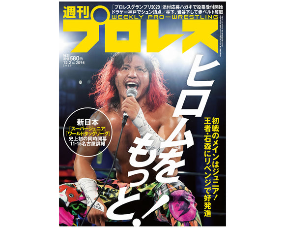 WEEKLY PURORESU ISSUE #2094