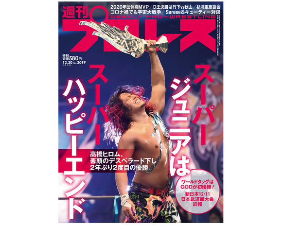 WEEKLY PURORESU ISSUE #2099
