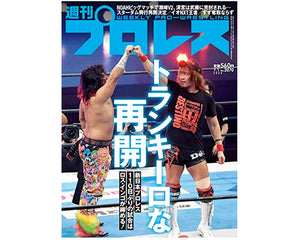 WEEKLY PURORESU ISSUE #2070