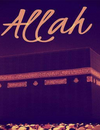 Relying Upon Allah Alone