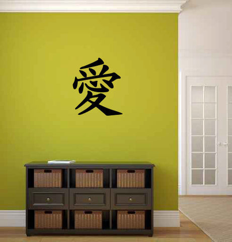 Kanji Love Sign Symbol Vinyl Wall Words Decal Sticker - Oakwood Decals - 1