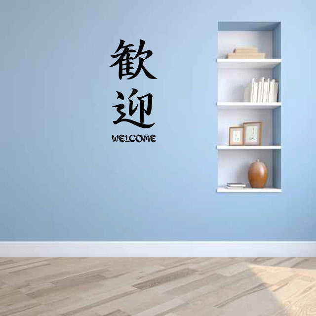 Kanji Welcome Vinyl Wall Words Decal Sticker Graphic  - 1
