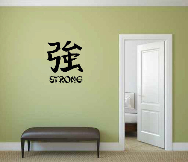 Kanji Strong Vinyl Wall Words Decal Sticker Graphic  - 1