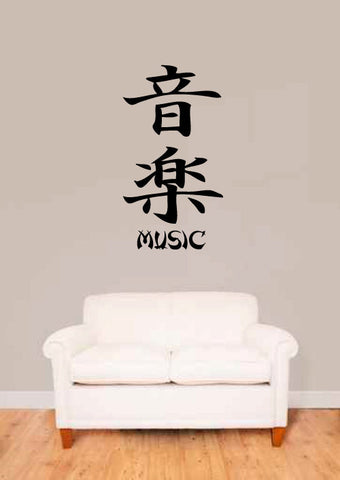 Kanji Music Vinyl Wall Words Decal Sticker Graphic  - 1