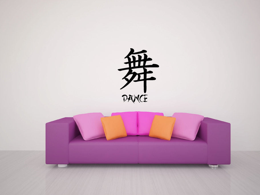 Kanji Dance Vinyl Wall Words Decal Sticker Graphic  - 1