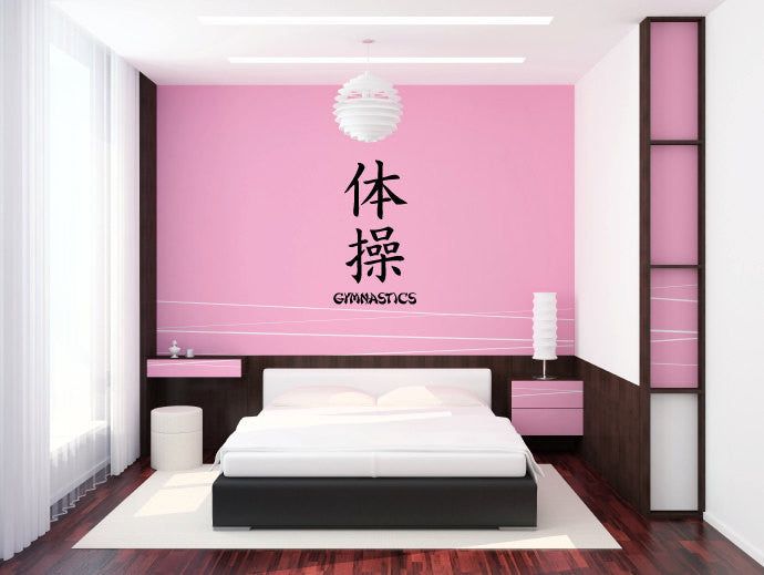 Kanji Gymnastics Vinyl Wall Words Decal Sticker Graphic  - 1