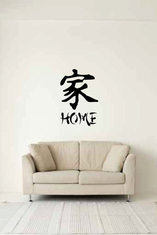 Kanji Home Vinyl Wall Words Decal Sticker Graphic  - 1