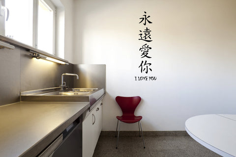Kanji I Love You Vinyl Wall Words Decal Sticker Graphic  - 1