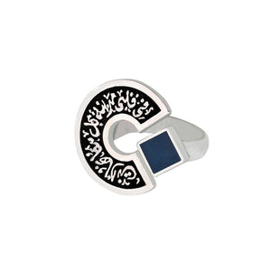 "Roundabout Petrol Blue Ring - This handcrafted ring is made of 925 sterling silver. This piece features a custom-made resin stone and Arabic calligraphy that reads ""في قلبي مدينة كل سكانها أنت"" which translates to ""In my heart a city that only you reside"".     Resin color: Petrol blue  Size: Adjustable"