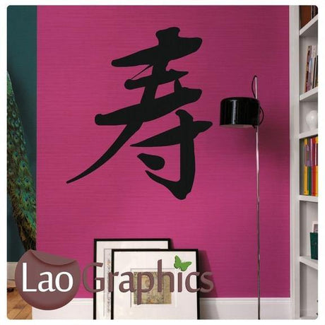 Chinese Caligraphy Long Life Asian Korean Wall Stickers Home Decor Art Decals-LaoGraphics