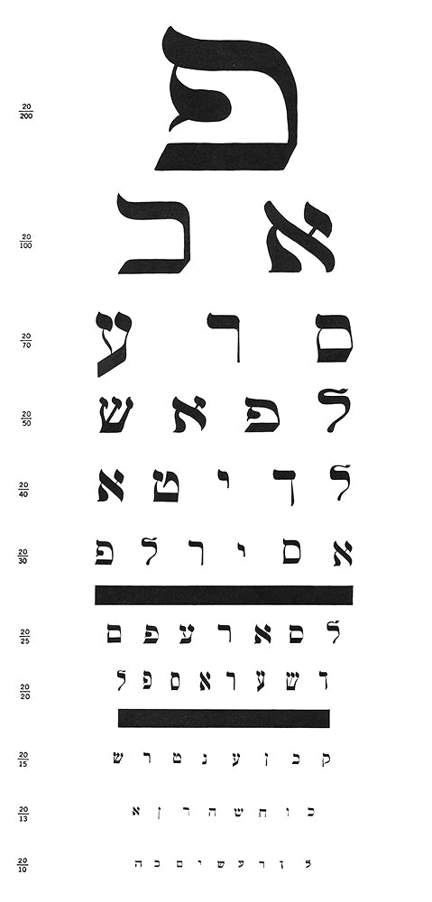 Hebrew Eye Chart - Print - Stomping Grounds